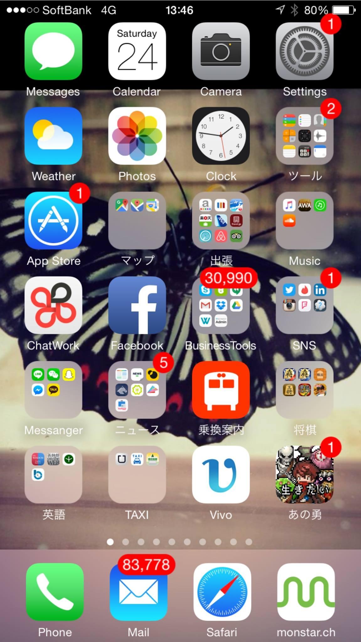 monsterlab_smartphone.jpg